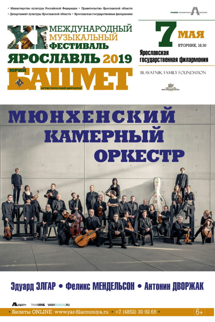 7 мая | Мюнхенский камерный оркестр