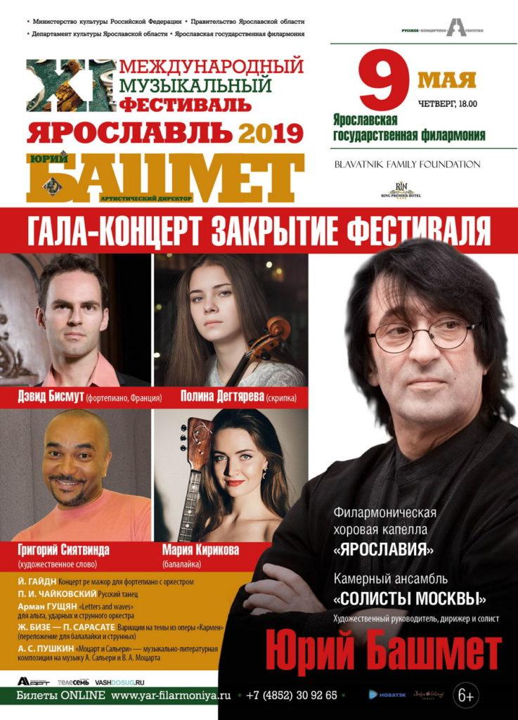 9 мая | Гала - концерт закрытие фестиваля