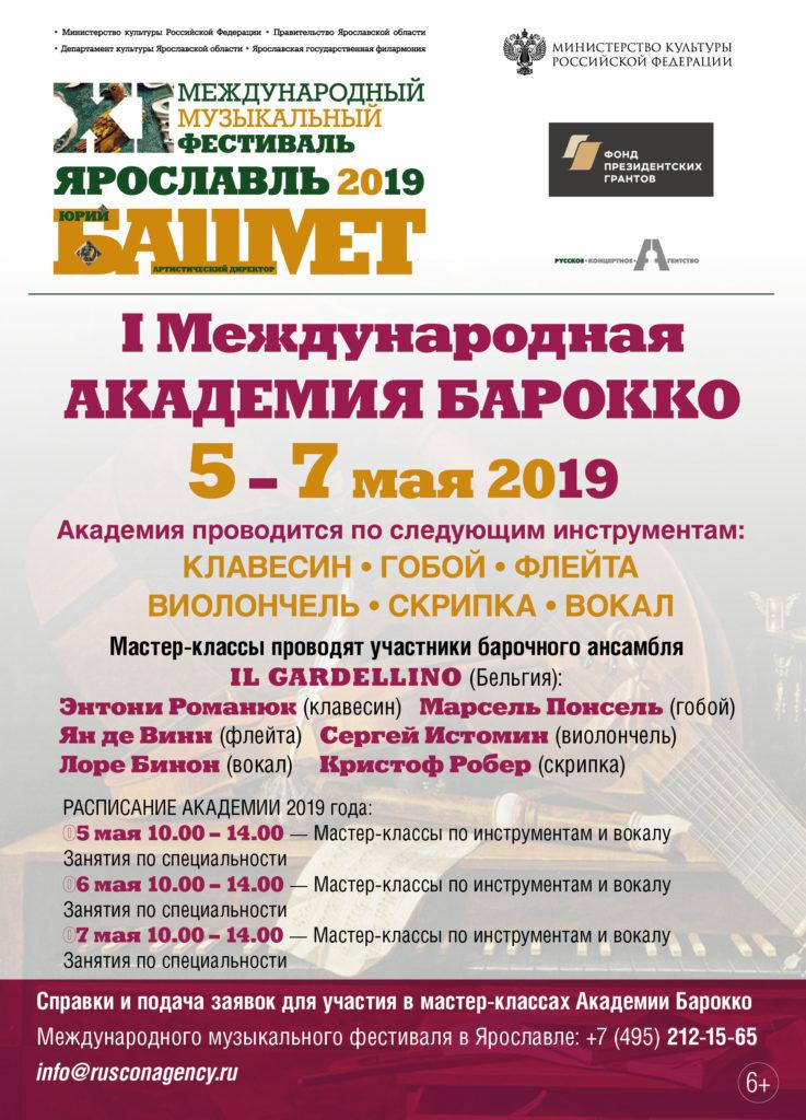 5-7 мая | I Международная Академия Барокко  Международного музыкального фестиваля в Ярославле