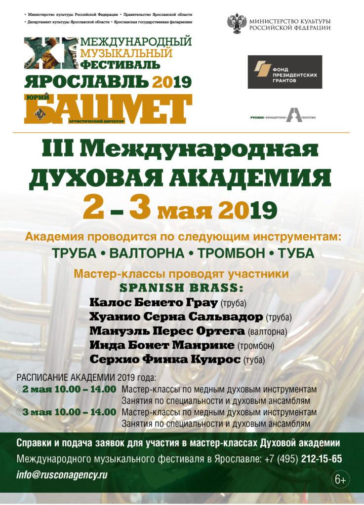 2-3 мая | III Международная духовая академия  Международного музыкального фестиваля в Ярославле