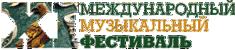 Международный музыкальный фестиваль в Ярославле