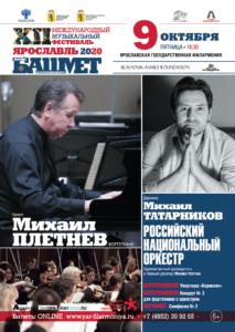09 октября | Бетховен: к 250-летию со дня рождения