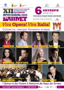 06 октября | Viva Opera! Концерт артистов Московского театра «Геликон-опера»