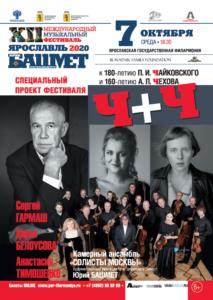 07 октября | «Ч+Ч» – к юбилеям П.И. Чайковского и А.П. Чехова