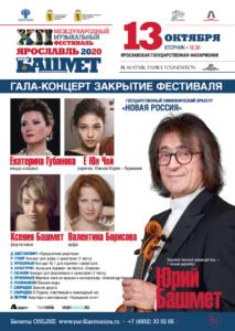13 октября | Гала-концерт закрытия фестиваля