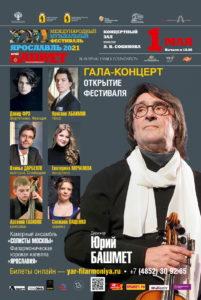01 мая | Гала – концерт. Открытие фестиваля.