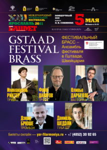 5 мая   «Gstaad Festival Brass» (Швейцария)