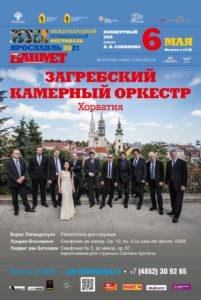 6 мая | Камерный оркестр «Солисты Загреба»