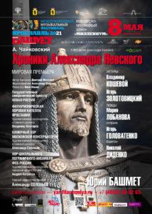 8 мая | Опера-кантата «Хроники Александра Невского»