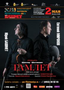 2 мая | Гамлет Спектакль-концерт ПРЕМЬЕРА