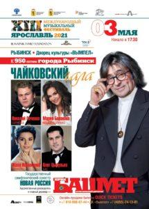 3 мая   Чайковский Гала. К 950-летию города Рыбинск