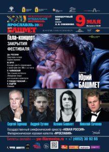 9 мая | Гала-концерт закрытия фестиваля